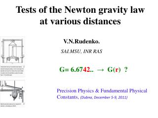Tests of the Newton gravity law at various distances