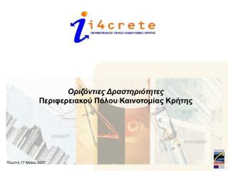 Οριζόντιες Δραστηριότητες  Περιφερειακού Πόλου Καινοτομίας Κρήτης