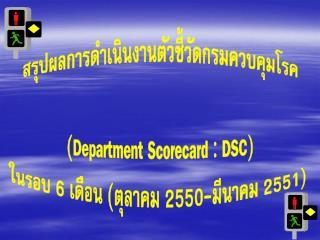 สรุปผลการดำเนินงานตัวชี้วัดกรมควบคุมโรค ( Department Scorecard : DSC)
