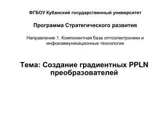 Тема: Создание градиентных  PPLN  преобразователей