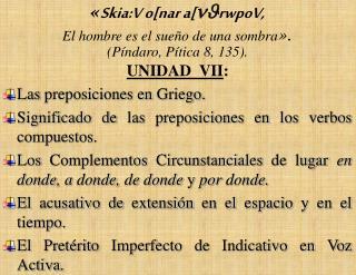 UNIDAD  VII : Las preposiciones en Griego.
