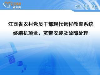 江西省农村党员干部现代远程教育系统 终端机顶盒、宽带安装及故障处理