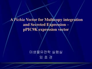 A  Pichia  Vector for Multicopy integration and Secreted Expression –  pPIC9K expression vector