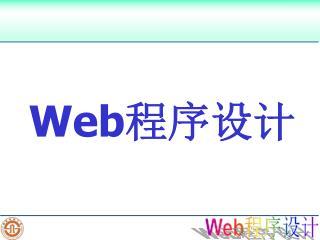 Web 程序设计