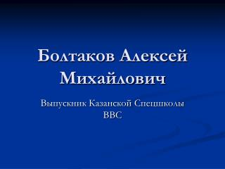 Болтаков Алексей Михайлович