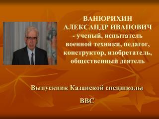Выпускник Казанской спецшколы ВВС