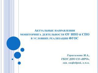Актуальные направления  мониторинга деятельности ОУ НПО и СПО   в условиях реализации ФГОС