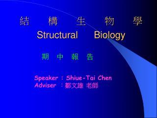 結       構       生       物       學 Structural      Biology