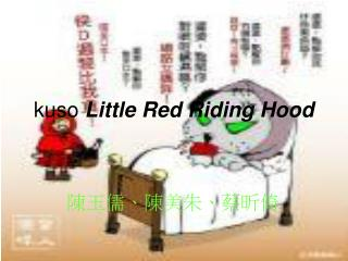 kuso  Little Red Riding Hood