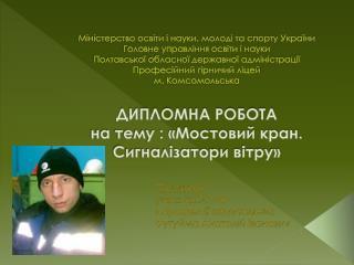 Підготував: учень гр.Т-7/10 з професії стропальник Футуйма  Анатолій Іванович