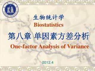 生物统计学 Biostatistics 第八章 单因素方差分析 One-factor Analysis of Variance