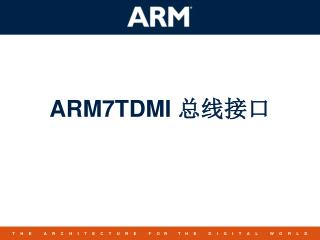 ARM7TDMI  总线接口