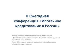 II Ежегодная конференция «Ипотечное кредитование в России»