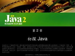 初探  Java