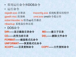 常用运行命令和 DOS 命令 运行命令 regedit.exe 注册表            msconfig.exe 系统配置实用程序