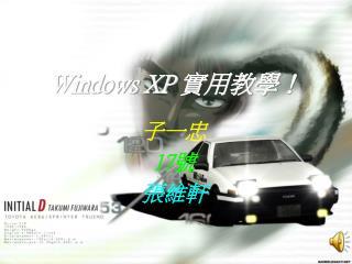 Windows XP  ?????