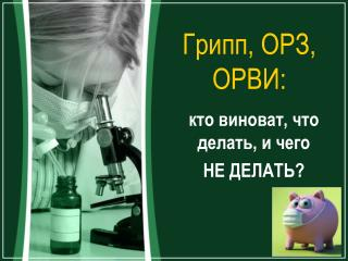 Грипп, ОРЗ, ОРВИ: