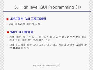 5. High level GUI Programming (1) J2SE 에서  GUI  프로그래밍 AWT 와  Swing  패키지 사용
