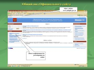 Адрес сайта:  www . zakupki . gov . ru