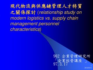 relationship study on modern logistics vs. supply chain management personnel characteristics