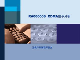 RA000006  CDMA 信令分析