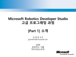 Microsoft Robotics Developer Studio 고급 프로그래밍 과정 [Part 1]  소개