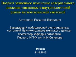 Асташкин Евгений Иванович
