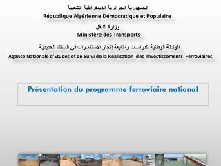 Présentation du programme ferroviaire national