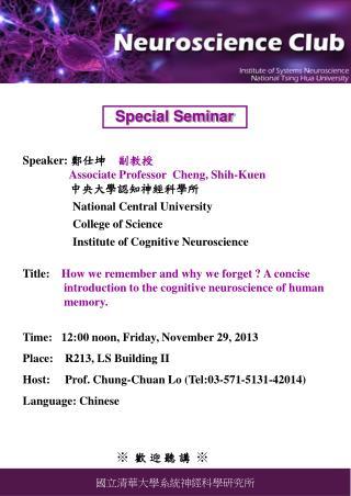 Speaker:  鄭仕坤 副教授 Associate Professor  Cheng, Shih- Kuen 中央大學認知神經科學所 National Central University