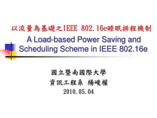以流量為基礎之 IEEE 802.16e 睡眠排程機制 A Load-based Power Saving and    Scheduling Scheme in IEEE 802.16e