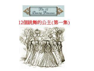 The 12 Dancing Princesses 12 個跳舞的公主 ( 第一集 )