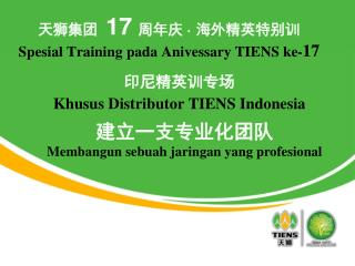 天狮集团   17 周年庆  ·  海外精英特别训 Spesial Training pada Anivessary TIENS ke- 17