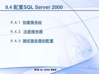 9.4  配置 SQL Server 2000