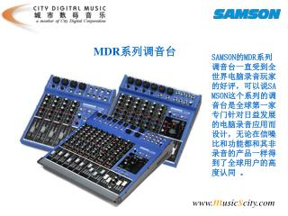 MDR 系列调音台