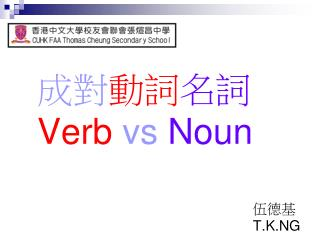 ?? ?? ?? Verb  vs  Noun