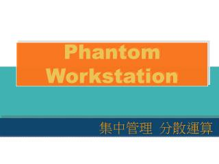 Phantom Workstation