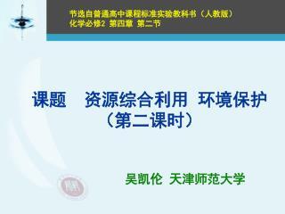 课题  资源综合利用 环境保护 (第二课时)