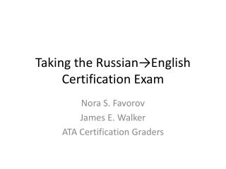 Taking the  Russian →English  Certification Exam