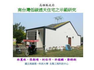 南台灣低碳透天住宅之示範研究