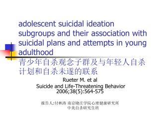 Rueter M. et al  Suicide and Life-Threatening Behavior  2006;38(5):564-575 报告人 : 付林涛 南京晓庄学院心理健康研究所