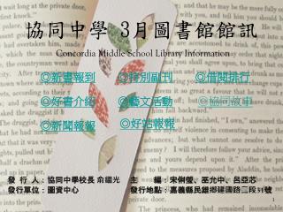協同中學  3 月圖書館館訊 Concordia Middle School Library Information