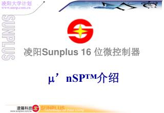 凌阳 Sunplus 16  位 微控制器  ' nSP™ 介绍