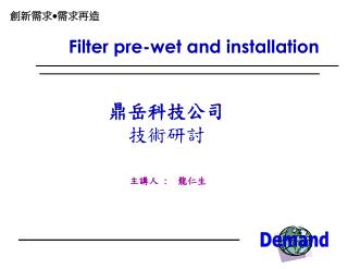 Filter pre-wet and installation