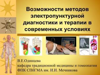 Возможности методов  электропунктурной  диагностики и терапии в современных условиях