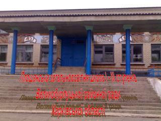 Площанська загальноосвітня школа І - ІІІ ступенів Великобурлуцької районної ради