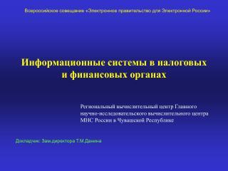 Информационные системы в налоговых и финансовых органах