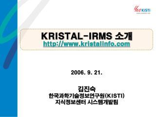 KRISTAL-IRMS  소개 kristalinfo