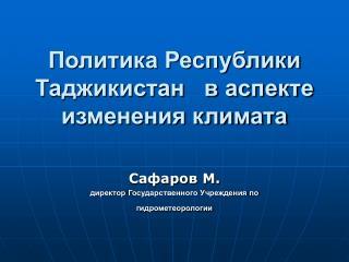 Политика Республики Таджикистан   в аспекте  изменения климата