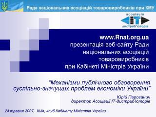 """""""Механізми публічного обговорення  суспільно-значущих проблем економіки України"""""""
