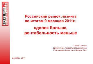Российский рынок лизинга  по итогам 9 месяцев 2011г.: сделок больше, рентабельность меньше